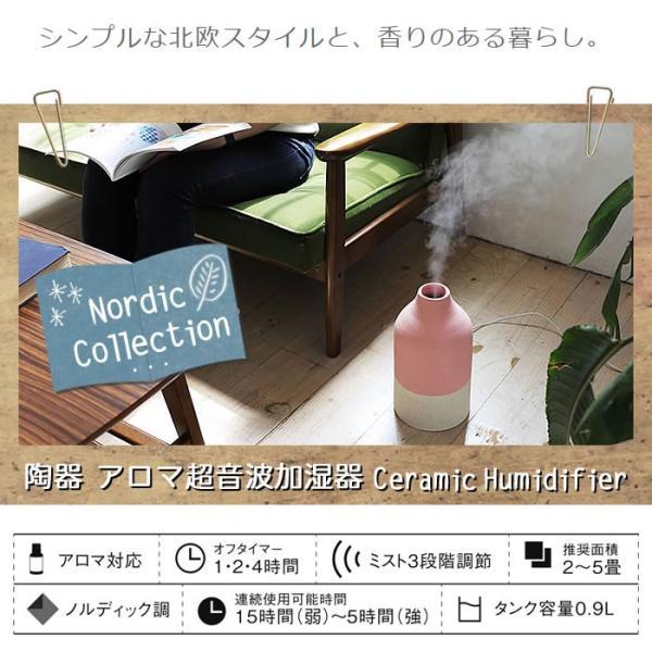 アロマ 超音波式 加湿器 北欧風 ノルディックスタイル 陶器カバー  ツートンカラー|k-style|02