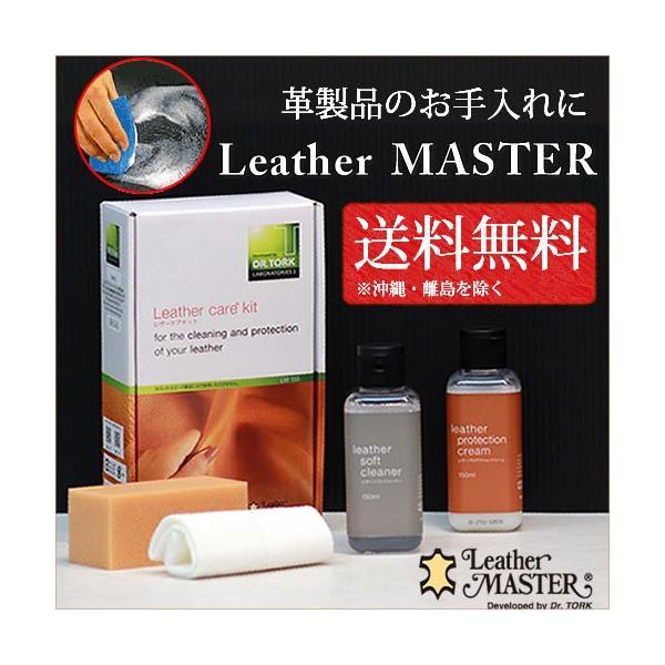レザーマスター 150 レザー ケア クリーム 正規品 leather master 革 クリーナー お手入れ|k-style
