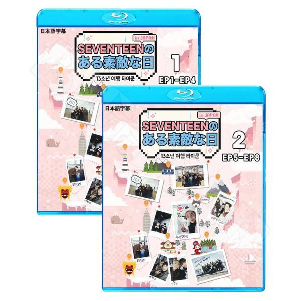Blu-ray/SEVENTEEN ある素敵な日 In JAPAN #1-2(2枚SET)(EP1-8)(日本語字幕あり)/セブンティーン ウジ ホシ バーノン ディノ ドギョム ジョンハン..