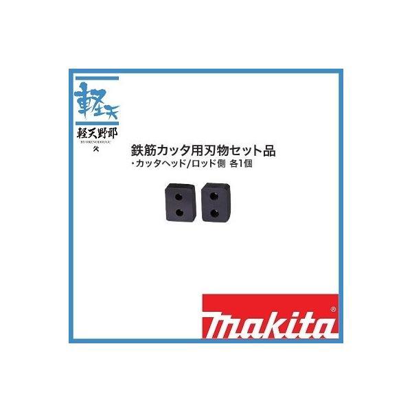 マキタ 充電式鉄筋カッタ用刃物セット品 SC00000143