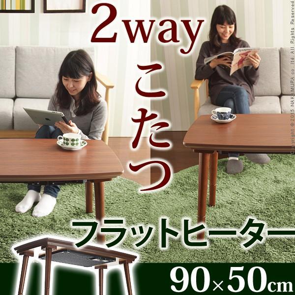 こたつ テーブル フラットヒーター ソファこたつ 〔ブエノ〕 90x50cm 長方形