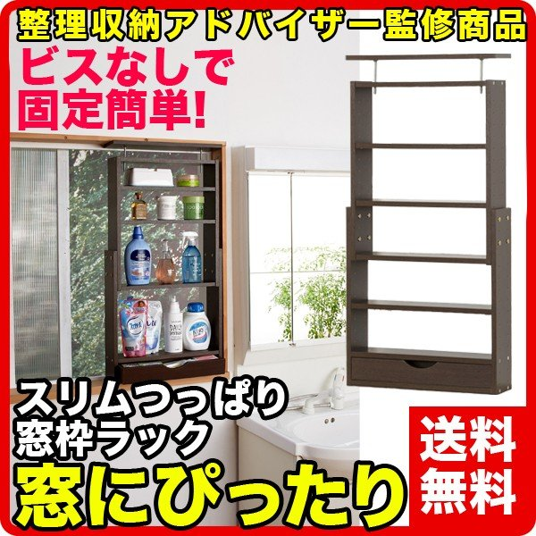 スリム つっぱり窓枠ラック ブラウン・ホワイト 整理収納アドバイザー監修商品