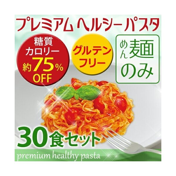 めざましテレビで紹介 なにこれヘルシーパスタ 麺のみ 30食 ダイエット食品 こんにゃく パスタ こんにゃく麺 低糖質 糖質制限 グルテンフリー