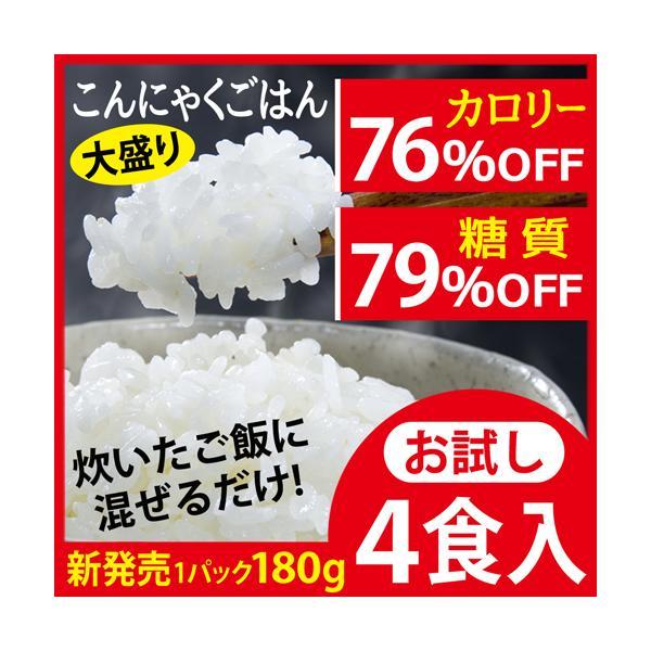 置き換えダイエット お試し こんにゃくごはん こんにゃく米 ご飯に混ぜるだけ米 保存食 ご飯 非常食 221025-04