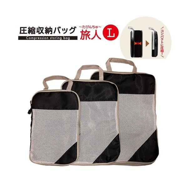 圧縮収納バッグ Lサイズ 旅行カバン バッグインバッグ 圧縮 キャリー バッグ 小分けバッグ トラベル たびんちゅ 325187