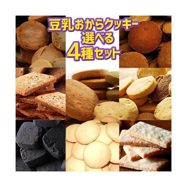 選べる4種類 お試し おからクッキー ダイエット 豆乳クッキー お菓子 美容 豆乳 竹炭 おからパウダー クッキー 低カロリー ダイエット食品 低GI 325189-44