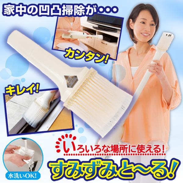 掃除機 ブラシ 簡単 取り付け ホコリ ゴミ 掃除 クリーナー清掃用品 静電気 寄せ付ける  溝 網戸 壁沿い ブラインド フィルター 328366