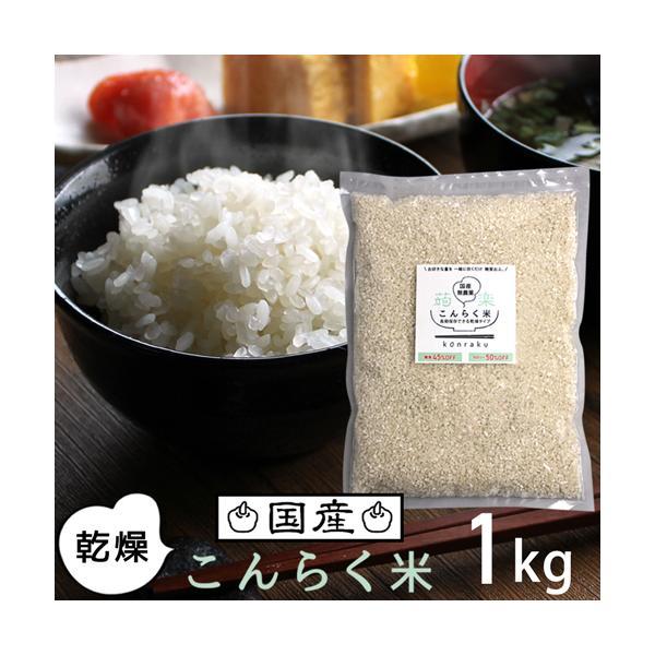 こんにゃくご飯 マンナン 米 低カロリー 低糖質 ダイエット食品 ダイエット ごはん 糖質制限 置き換えダイエット こんにゃく姫(1kg)