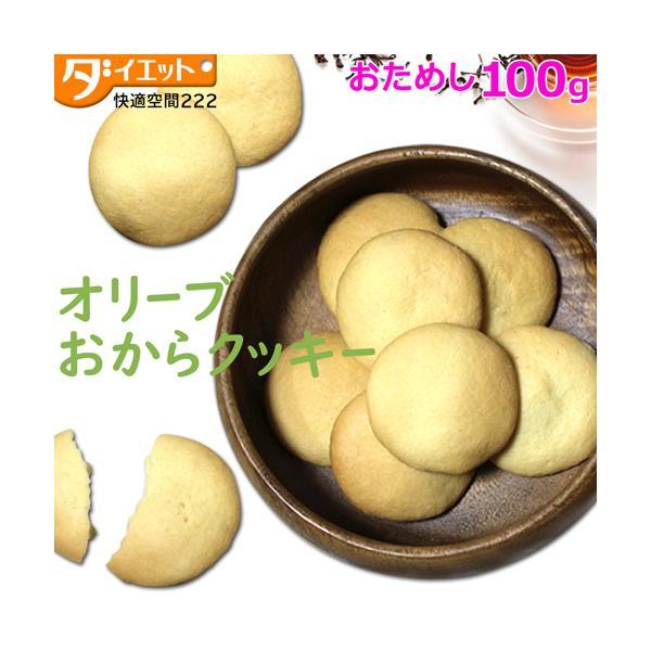 【訳あり・割れ】オリーブおからクッキー お試し100g 10枚入り【340008】