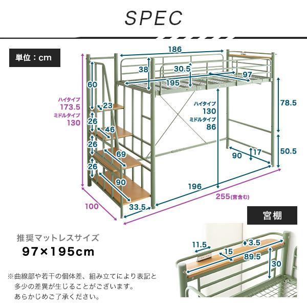 ロフトベッド 階段 シングル 宮付き 高さ調節可 パイプベッド シングルベッド 省スペース 前階段付きロフトベッド 【HL】YOG|ka-decor|08