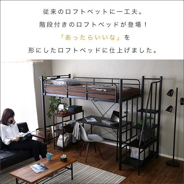 ロフトベッド 階段 シングル 宮付き 高さ調節可 パイプベッド シングルベッド 省スペース 前階段付きロフトベッド 【HL】YOG|ka-decor|09