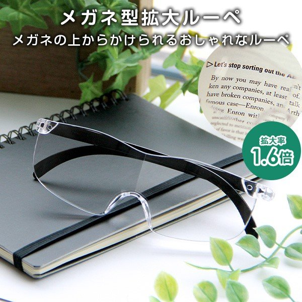 メガネ型ルーペ 拡大鏡 1.6倍 メガネの上から使用可 メガネルーペ シニアグラス 拡大鏡 男女兼用