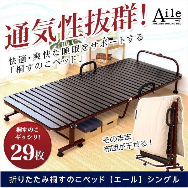 通気性抜群 折りたたみ式すのこベッド -Aile-エール YOG|ka-grande