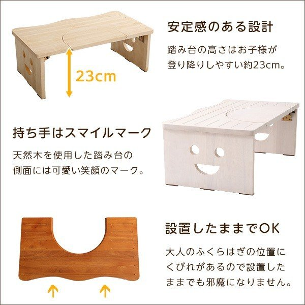 ナチュラルなトイレ子ども踏み台(29cm、木製)角を丸くしているのでお子様やキッズも安心して使えます|salita-サリタ- YOG|ka-grande|08