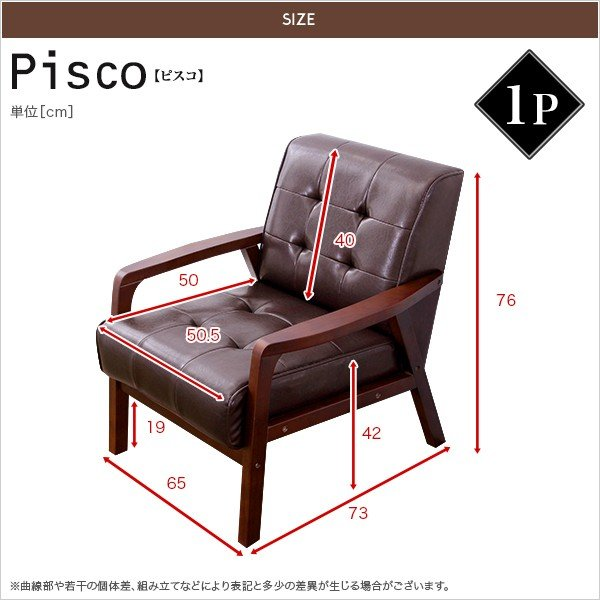 【アウトレット特価】 アウトレット ウッドフレーム1Pデザインソファピスコ-Pisco- YOG ka-grande 02