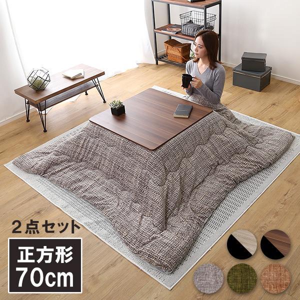 布団付きカジュアルこたつセット(68×68cm)日本メーカー製ヒーター、オールシーズン対応|COCOA-ココア- YOG|ka-grande