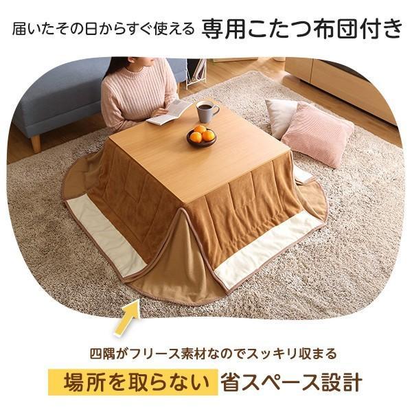 こたつ コタツ 炬燵 セット カジュアルこたつ 正方形・70cm幅 こたつテーブル+掛布団の2点セット YOG|ka-grande|15