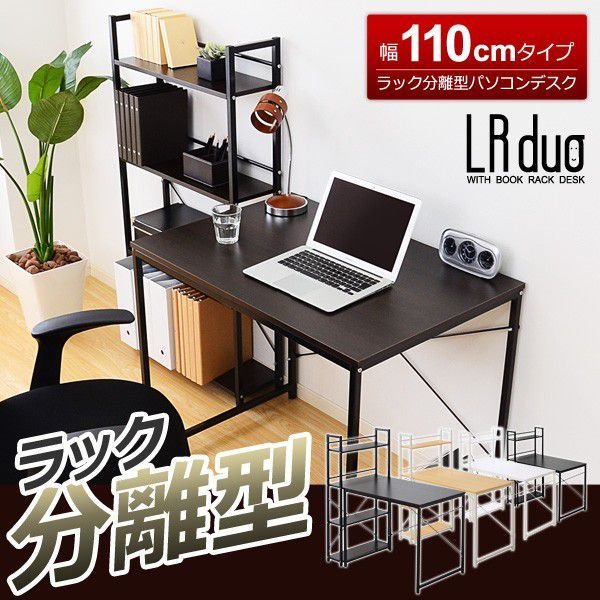 パソコンデスク ラック分離型パソコンデスク ラック付き LRデュオ パソコン机 YOG|ka-grande