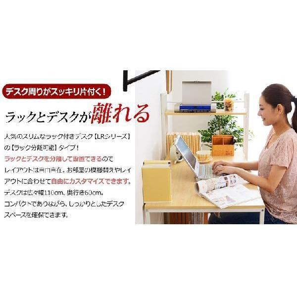 パソコンデスク ラック分離型パソコンデスク ラック付き LRデュオ パソコン机 YOG|ka-grande|05