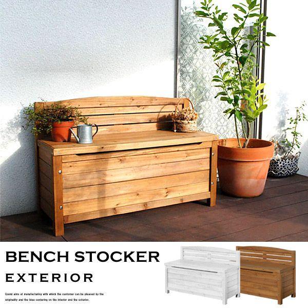 ガーデンベンチ 収納 ベランダストッカー|ka-grande