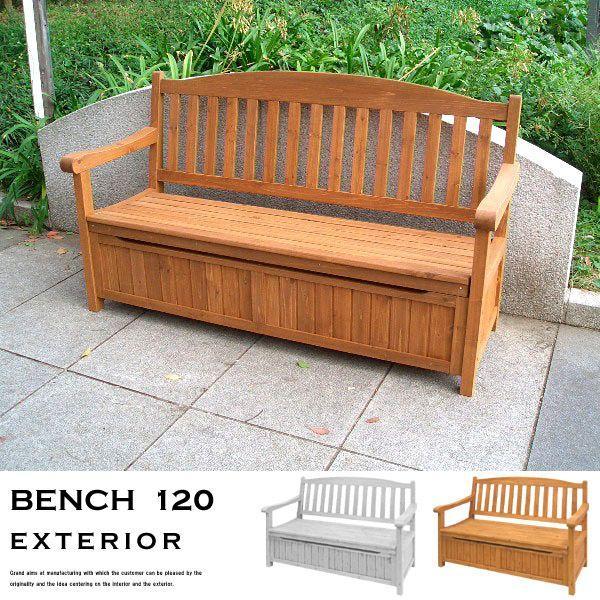 ガーデンベンチ 収納ベンチ ベランダストッカー 中(茶・白)|ka-grande