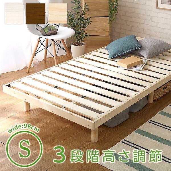すのこ ベッド シングル 3段階高さ調整付き 丈夫 北欧 レッドパイン 無垢材 簡単組み立て ベッドフレーム 木製 YOG