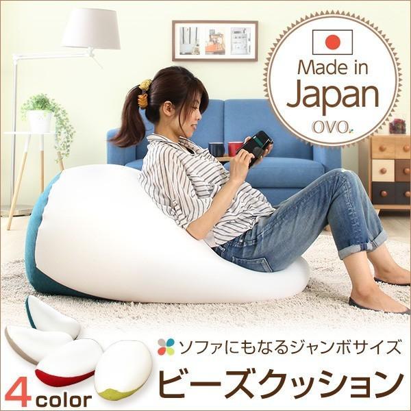 日本製 ビーズクッション ジャンボ ビッグ ビーズクッションソファ 抱き枕 フロアクッション フロアソファー 大きいOvo-オーヴォ-YOG|ka-grande
