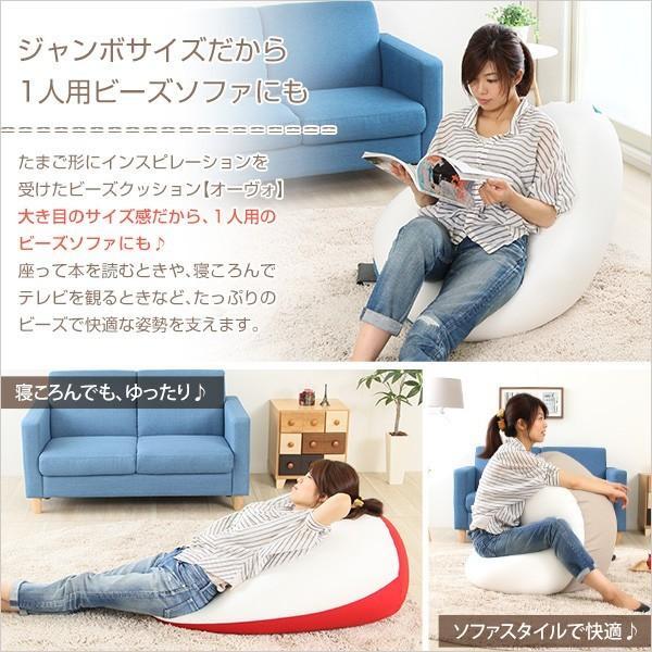 日本製 ビーズクッション ジャンボ ビッグ ビーズクッションソファ 抱き枕 フロアクッション フロアソファー 大きいOvo-オーヴォ-YOG|ka-grande|05