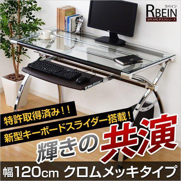 スタイリッシュなガラス天板のパソコンデスクまとめ