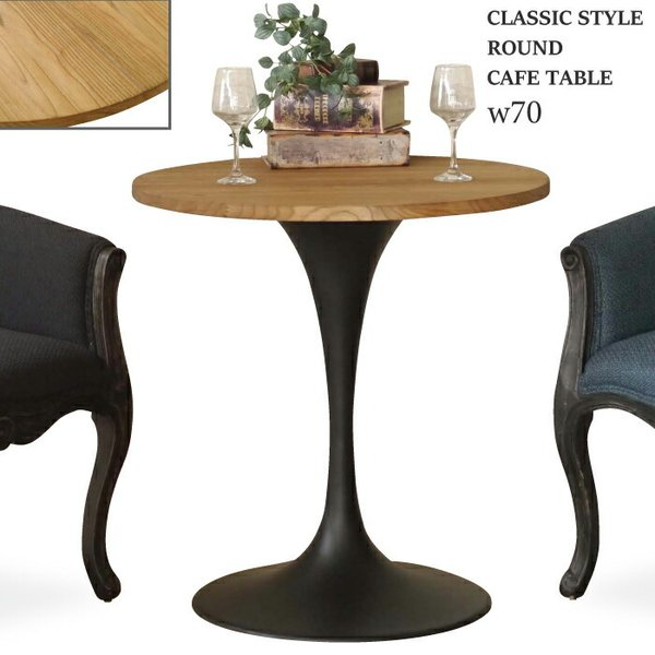 円形 ラウンドテーブル 幅70cm リビングテーブル 丸型 センターテーブル カフェテーブル ダイニングテーブル 天然木無垢 ナチュラル ライトブラウン ブラック