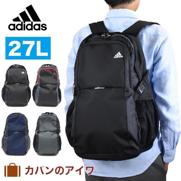 adidas アディダスリュックサック 1気室 27L kaban-aiwa