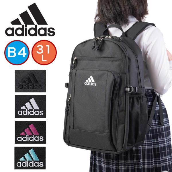 adidas アディダス ボックス型 リュックサック 25L 62781 リュック リックサック スクールリュック 大容量 メンズ レディース 中学生 高校生 女子高生|kaban-aiwa