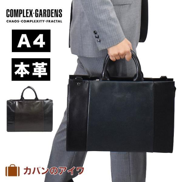コンプレックスガーデンズ安心 アンシン 本革ブリーフケースA4サイズ kaban-aiwa