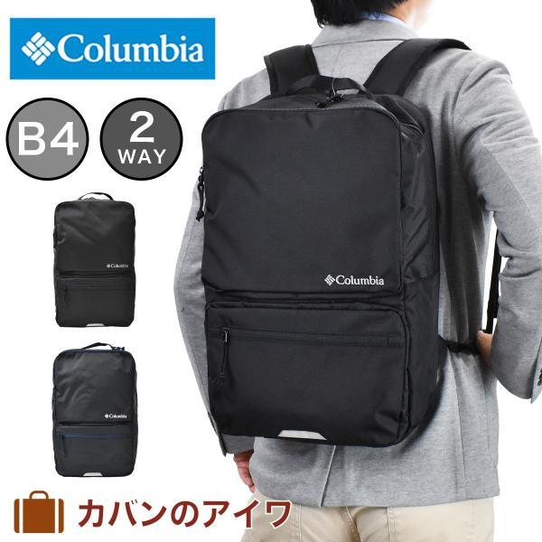 Columbia コロンビア スクエア型リュックサック|kaban-aiwa