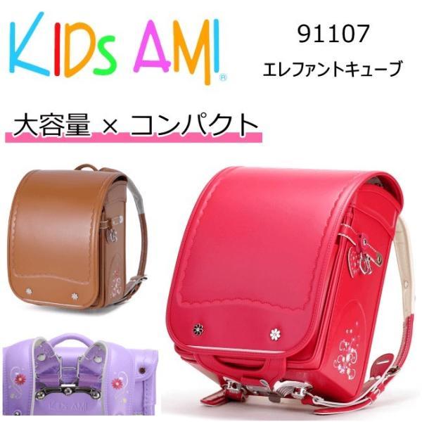 2021 キッズアミ エレファントキューブ ランドセル 女の子 91107 クラリーノ 刺繍 日本製 A4フラットファイル対応 フラットキューブ型 6年保証|kaban-kimura
