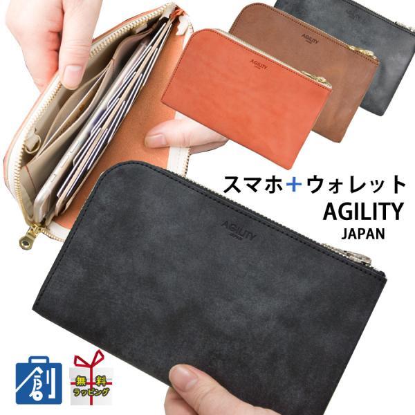 長財布メンズレディース財布スマホ入る本革革薄いスリムサイフ40代ブランド日本製AGILITYアジリティスマフォレット1640父の