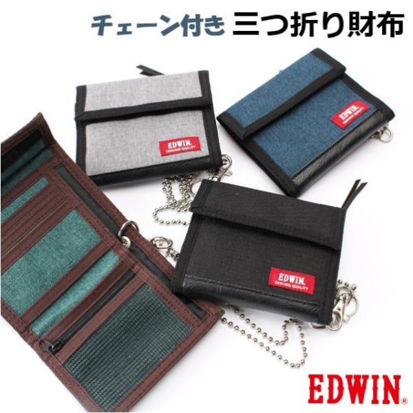 98cd846876de 財布 男の子 三つ折り財布 0510531 EDWIN エドウィン 三つ折り 財布 チェーン付き カジュアル メンズ ジュニア