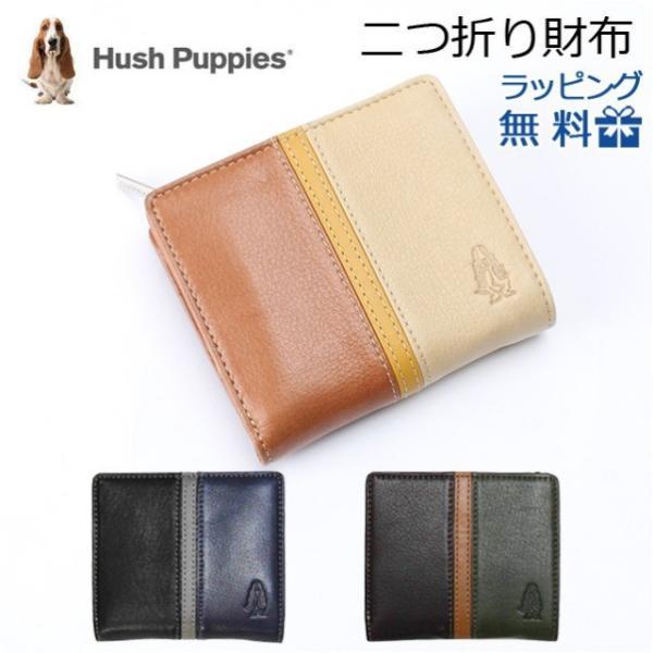 二つ折り財布本革メンズレディースhp0455HushPuppiesハッシュパピーウィングシリーズファスナー小銭入れ折り財布札入れ