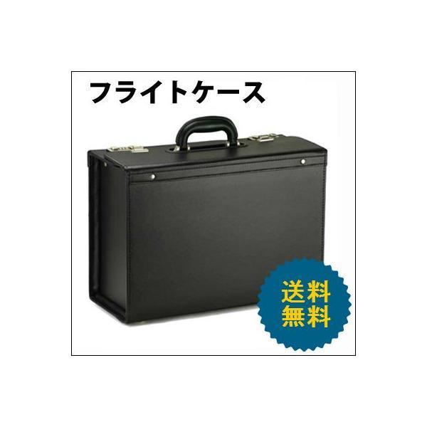フライトケース パイロットケース 46センチ B4ファイル収納 アタッシュケース ビジネスバッグ 20028/A4 ツールボックス 大型 おしゃれ ハード 人気 出張