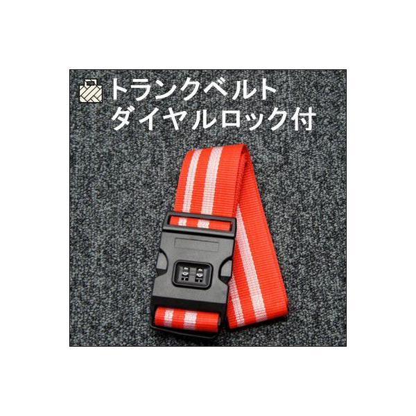 ストライプ柄 スーツケースベルト ダイヤルロックタイプ(レッド・グリーン・イエロー) /75-9411/おしゃれ おすすめ 暗証番号 ベルト キャリーケース