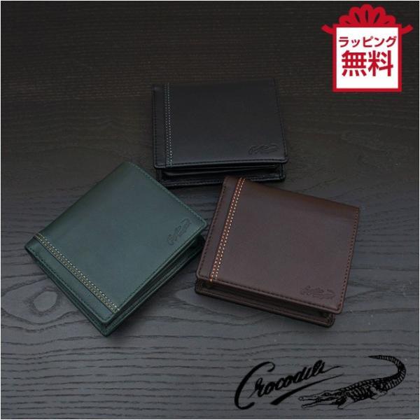 922041933b86 財布 メンズ/Crocodile(クロコダイル)羊革 二つ折り財布(BOX型小銭 ...