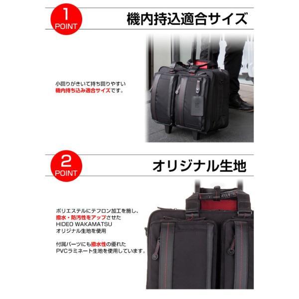 キャリーバッグ キャビンサイズ 2輪 HIDEO WAKAMATSU TSAロック メンズ 旅行 トランク 小型 海外旅行 ビジネス スーツケース 26リットル pc フィールドキャリー [85-76151] ビジネスキャリー 出張用 出張 よこ型 旅行鞄 キャリーケース/ 機内持ち込みサイズ ヒデオワカマツ