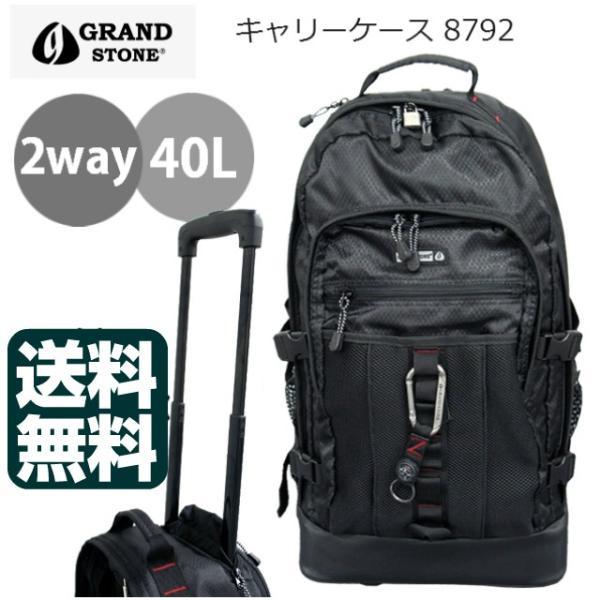 キャリーバッグ/GRAND STONE グランドストーン リュックキャリー 40L 2way /8792 リュック キャスター付き 1泊 メンズ 機内持ち込み 小型 キャリーバック