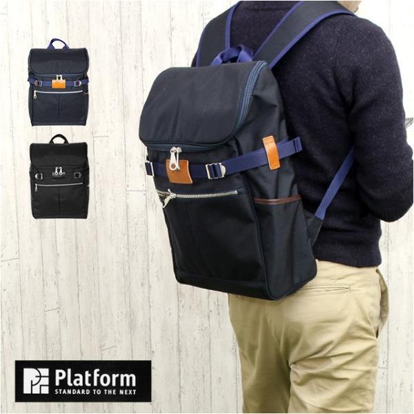 リュック/Platform(プラットフォーム) モディシリーズ デイパック/リュックサック/pmd-16007/おしゃれ デイパッグ メンズ  レディース|kabanya