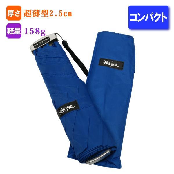 超薄型折りたたみ傘50cmサファイアブルー軽量コンパクトウォーターフロントWaterFrontポケフラット50