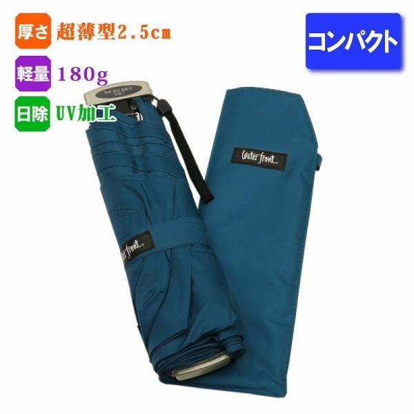 ウォーターフロント超薄型折りたたみ傘55cmエメラルドブルーWaterFrontポケフラット55軽量コンパクト