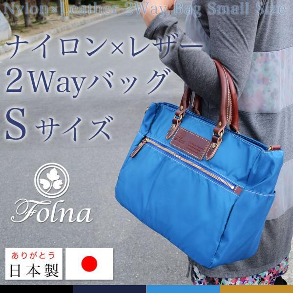 レデース トートバッグ ナイロントート Sサイズ ショルダーバッグ キャンバス 2Way FOLNA 日本製 フォルナ メンズ