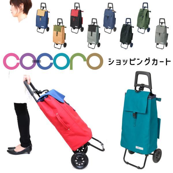 COCORO コ・コロ カートセット...