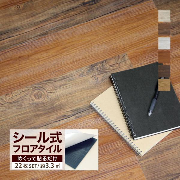 フロアタイル 150×1000  全10色 デコウッド DECO-WOOD ずれない のりつき 塩ビタイル AW