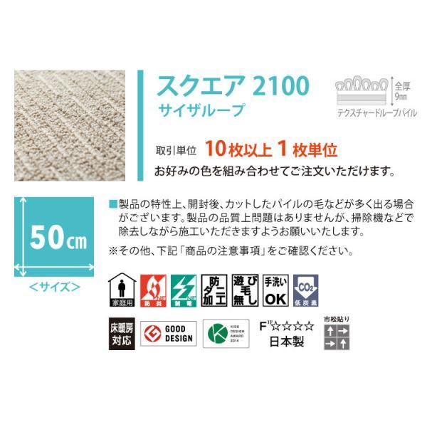 タイルカーペット おくだけ吸着タイプ 東リ FF2100 FF-2100 ファブリックフロア サイザループ ライン 全5色 50×50 スクエア2100 タイル パネルカーペット|kabecolle|03